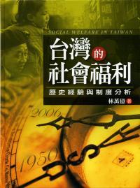 臺灣的社會福利:歷史經驗與制度分析
