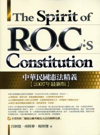 中華民國憲法精義 =  The spirit of R.O.C.