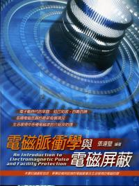 電磁脈衝學與電磁屏蔽
