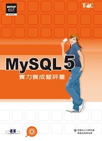 MySQL 5實力養成暨評量