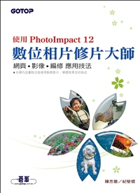 數位相片修片大師 : 使用PhotoImpact 12