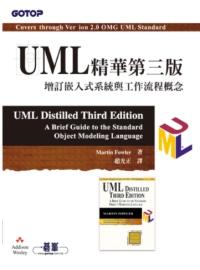 UML精華第三版:增訂嵌入式系統與工作流程概念