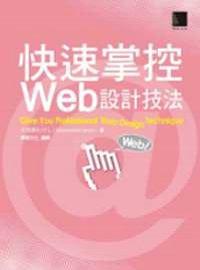 快速掌控Web設計技法