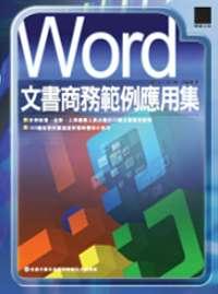 Word 文書商務範例應用集 /