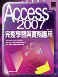 Access 2007完整學習與實務應用