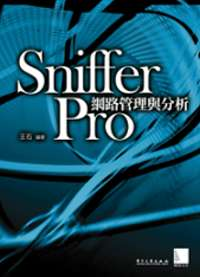 Sniffer Pro網路管理與分析