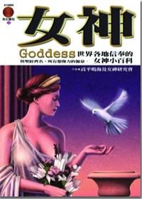 女神:世界各地信奉的女神小百科