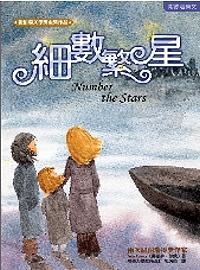 細數繁星 = Number the Stars
