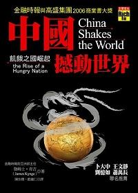 中國撼動世界 :  飢餓之國崛起 /