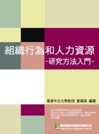 組織行為和人力資源:研究方法入門