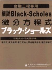 細說Black-Scholes微分方程式