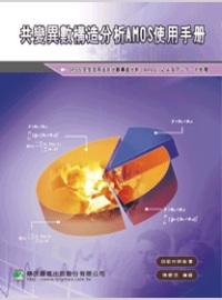 共變異數構造分析的AMOS使用手冊 /