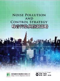 噪音污染與控制策略 /