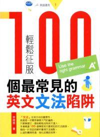 輕鬆征服100個最常見的英文文法陷阱