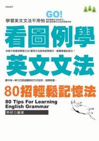 看圖例學英文文法:80招輕鬆記憶法