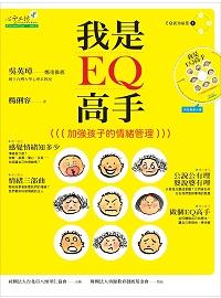 我是EQ高手 :  加強孩子的情緒管理 /