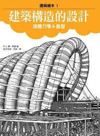 建築構造的設計:流體力學&造型