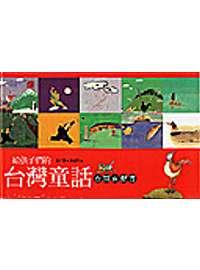 給孩子們的臺灣童話臺語有聲書