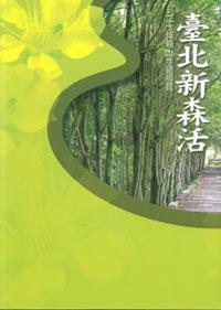 臺北新森活:20條親山步道導覽