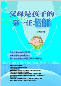 父母是孩子的第一任老師 =  The parent is the first teacher forchildren /