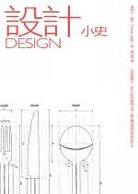 設計小史 =  Design /