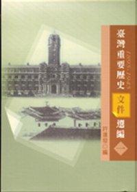 臺灣重要歷史文件選編(1895-1945) /