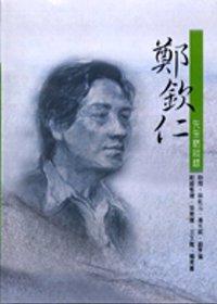 鄭欽仁先生訪談錄 /