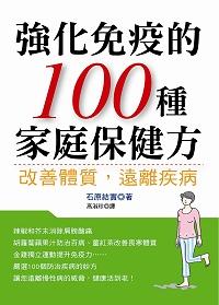 強化免疫的100種家庭保健方 :  改善體質,遠離疾病 /