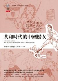 共和時代的中國婦女 /