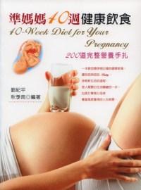 準媽媽40週健康飲食:200道完整營養手札
