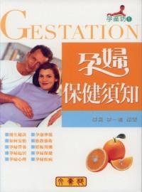 孕婦保健須知 =  Gestation /