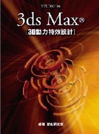 3ds Max 3D動力特效設計 /