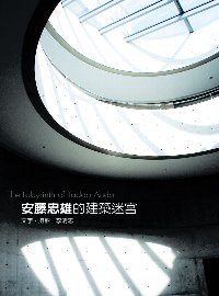 安藤忠雄的建築迷宮 =  The labyrinth of Tadao Ando /