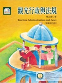 觀光行政與法規(精華版四版)