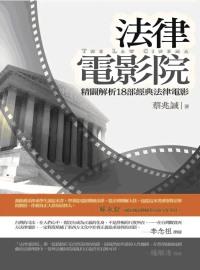 法律電影院 :  精闢解析18部經典法律電影 /