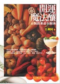 開運魔法釀:自製蔬果益生菌