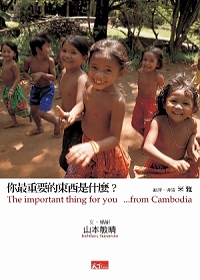 你最重要的東西是什麼? = The important thing for you...from Cambodia /
