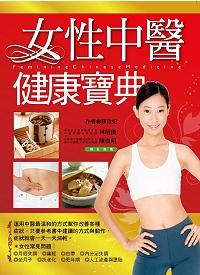 女性中醫健康寶典 =  Feminine chinese medicine /