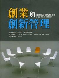 創業與創新管理