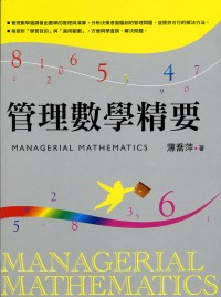 管理數學精要 = Managerial mathematics