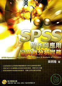 SPSS操作與應用 :  變異數分析實務 = Spss operation and application : practice & anglysis of variance /