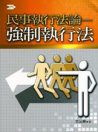 民事執行法論:強制執行法
