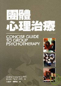 團體心理治療 =  Concise guide to group psychotherapy /