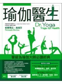 瑜伽醫生:健康瑜伽