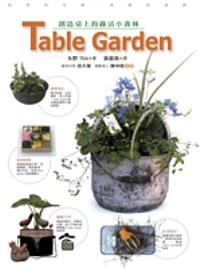 Table garden :  創造桌上的綠活小森林 /