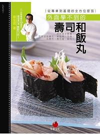 外面學不到的壽司和飯丸:從專業到基礎的全方位密笈