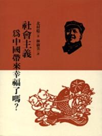 社會主義為中國帶來幸福了嗎?