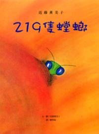 219隻螳螂 /