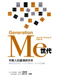Me世代 :  年輕人的處境與未來 /