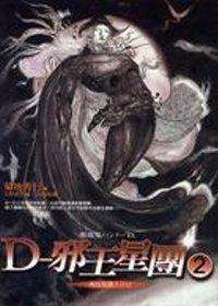 吸血鬼獵人D12:D-邪王星團2